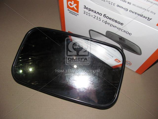 Зеркало боковое КАМАЗ 320х185 сферическое  (0105802408) DK-5012