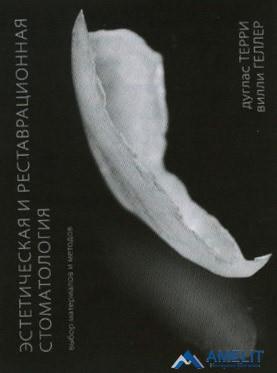 """Книга """"Эстетическая и реставрационная стоматология. Выбор материалов и методов"""""""