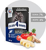 Клуб 4 Лапи Selection 85 г для дорослих собак з качкою та індичкою в соусі вологий корм