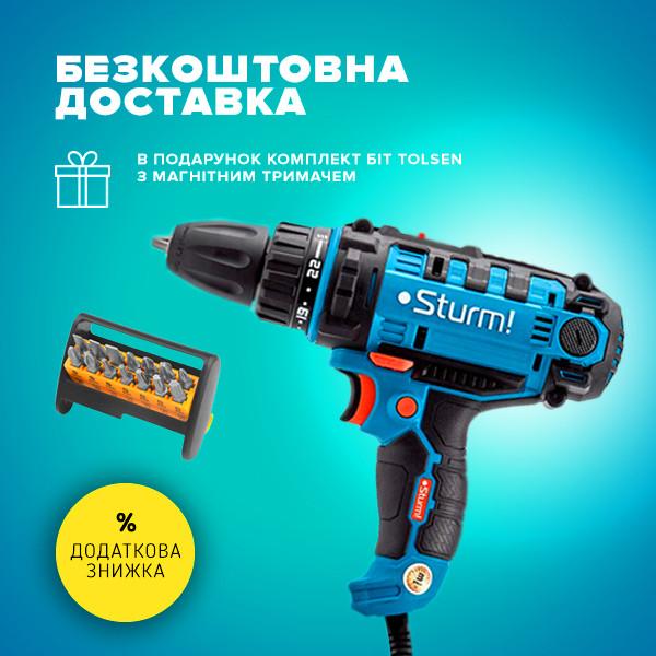 Дриль-шуруповерт мережевий Sturm ID2155P / 550 вт / 3 роки гарантія