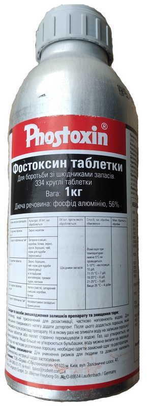 Фостоксин (таблетки), 1 кг, газация