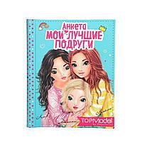 """Анкета для друзей """"Лучшие подруги"""" Top Model (4010070372194)"""