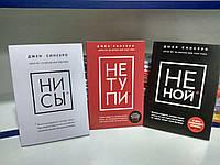 Комплект из 3-х книг |Ни сы*|Не тупи*|Не ной*|Джон Синсеро