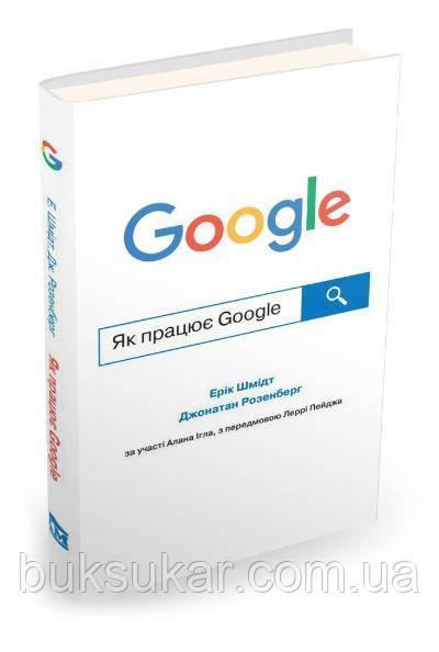 Ерік Шмідт, Джонатан Розенберг Як працює Google