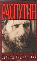 Книга Распутин Эдвард Радзинский