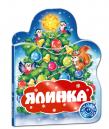 Ялинка ( Зимові книжечки) Автор: В. Бондаренко