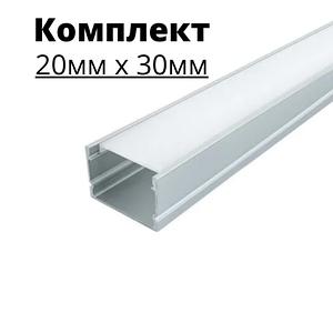 Акція. Алюмінієвий профіль для лед ленти 30х20 мм. ЛП20А Матовий.