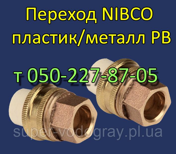 Переход пластик / металл NIBCO с внутренней резьбой