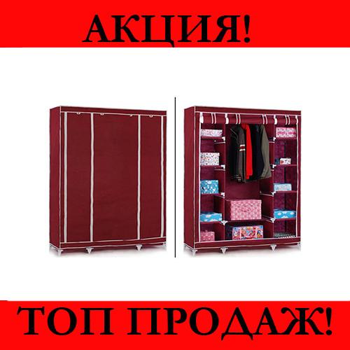 Складной каркасный тканевый шкаф HCX Storage Wardrobe 88130