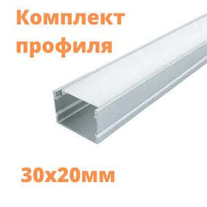Комплект Алюминиевый Профиль для светодиодной ленты 30х20 мм. ЛП20А Матовий.