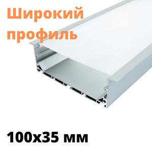 Алюминиевый Широкий профиль для светодиодной ленты ЛСВ-100 35мм*100мм Потолочный профиль