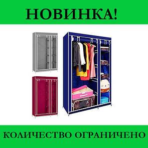 Складной каркасный тканевый шкаф Storage Wardrobe 68110- Новинка, фото 2