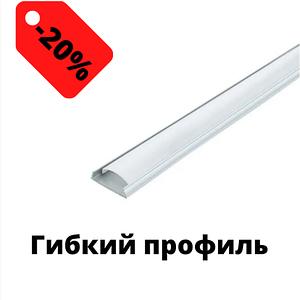 Акция. Гибкий профиль для светодиодной ленты ЛПФ-5б матовый 5х15 Профиль для потолка