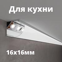 Комплект. Короб для светодиодной ленты16х16 мм. ЛПУ16 матовый . Подсветка для кухни
