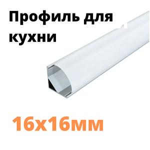 Подсветка для кухни. Лед профиль для ленты 16х16 мм. ЛПУ16 матовый . Угловой профиль