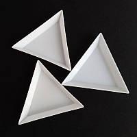 Треугольные лоточки для работы с бисером, бусинами, стразами.