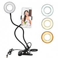 Кольцевая светодиодная лампа на прищёпке, подсветка для селфи, набор блогера Professional Live Stream