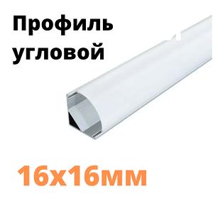Алюминиевый угловой профиль для светодиодной ленты 16х16 мм. ЛПУ16 матовый .Подсветка кухни