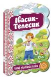 Івасик-Телесик Серія: Кращі українські казки