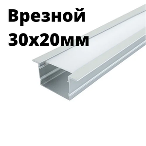 Комплект. Алюмінієвий профіль для лед ленти 30х20 мм. ЛПВ20А Матовий