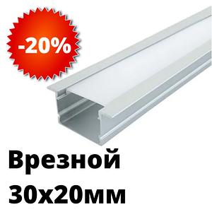 Врезной алюминиевый профиль для светодиодной ленты 30х20 мм. ЛПВ20А Дизайнерский профиль