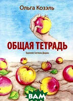 Ольга Козэль Общая тетрадь