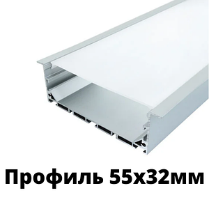 Комплект. Потолочный профиль алюминиевый ЛСВ-55 32*55мм Врезной профиль для ленты