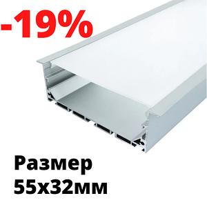 Широкий алюминиевый профиль для светодиодной ленты ЛСВ-55 32*55мм Врезной профиль