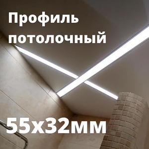 Комплект. Врезной профиль алюминиевый ЛСВ-55 32*55мм рофиль для светодиодной ленты