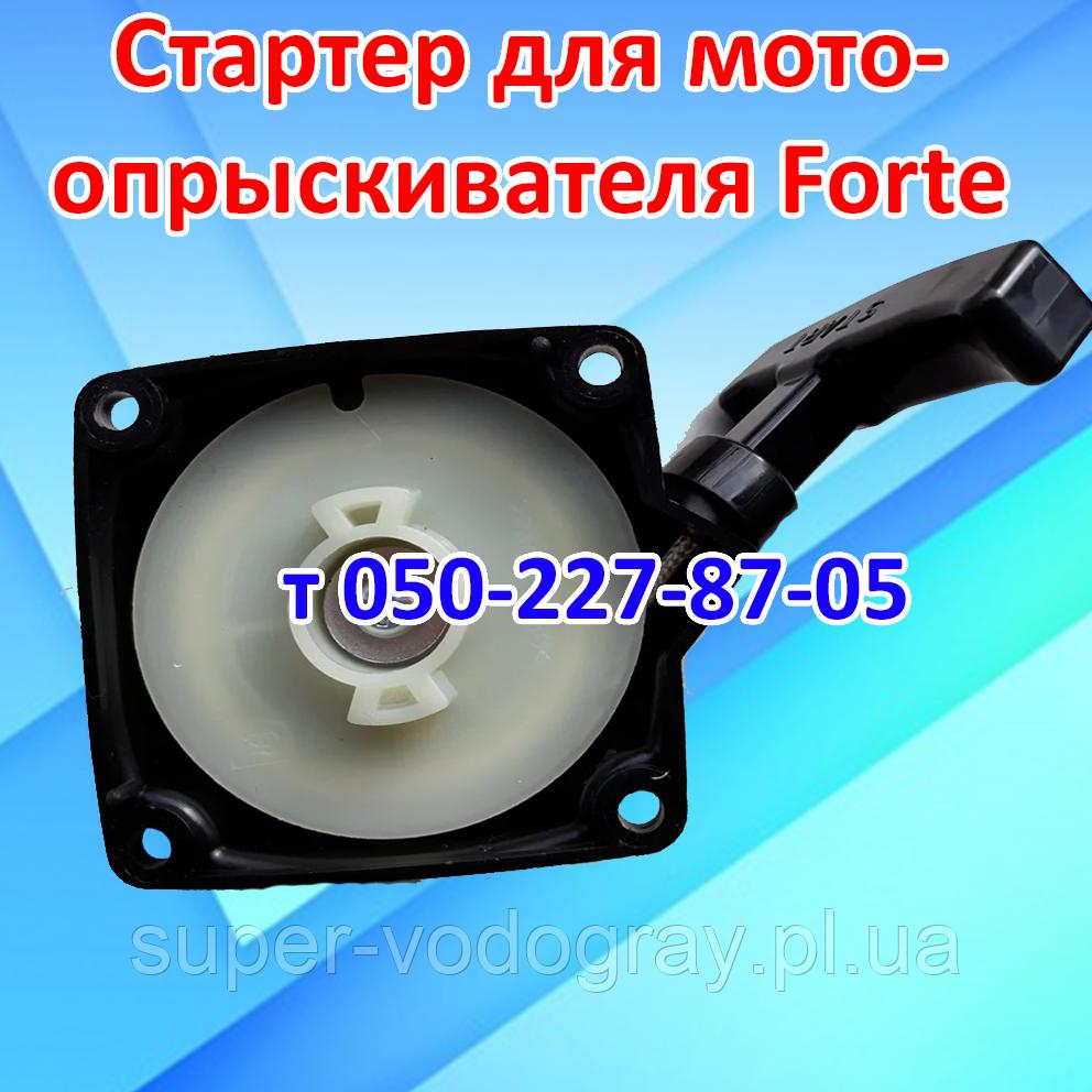 Стартер для мотоопрыскивателя Forte
