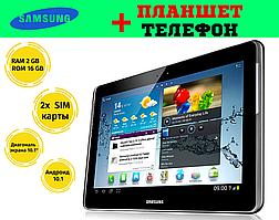 """Планшет телефон  Samsung Galaxy Tab10,1"""" Дюймов 2/16GB, Самсунг Гелакси Таб"""