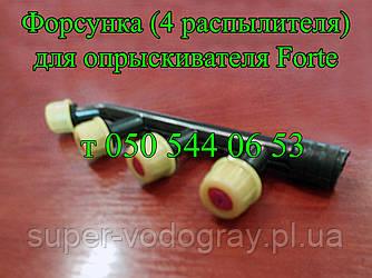 Форсунка (4 распылителя) для опрыскивателя Forte (Форте)