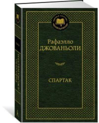 "Рафаэлло Джованьоли ""Спартак"""
