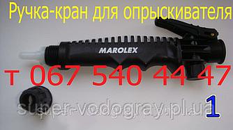 Ручка-кран для опрыскивателя Marolex (Маролекс)