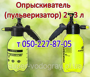 Опрыскиватель (пульверизатор) ручной 2 л - 3 л
