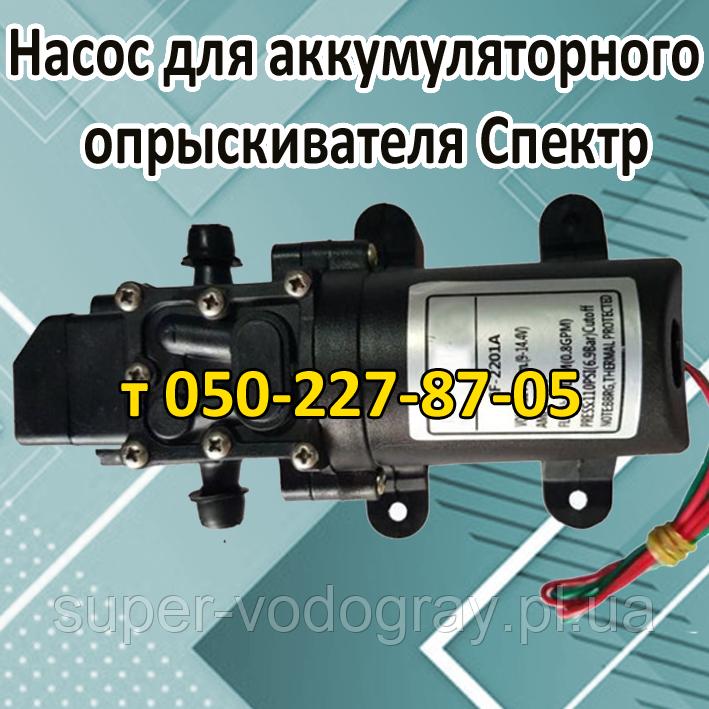 Насос для аккумуляторного опрыскивателя Spektr