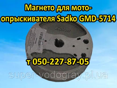 Магнето для мото-опрыскивателя Sadko GMD-5714