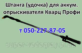 Штанга (удочка) для аккумуляторного опрыскивателя Кварц Профи