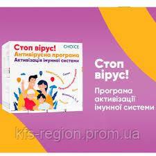 Чойс (Choice) - Комплексная антивирусная программа, активизация иммунитета