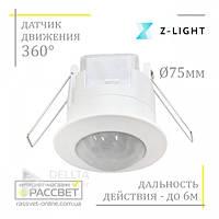 Датчик движения потолочный Z-Ligh 8004  IP20, 360°С, 3-2000Lm, 75мм, рабочее расстояние max 6м, работа от