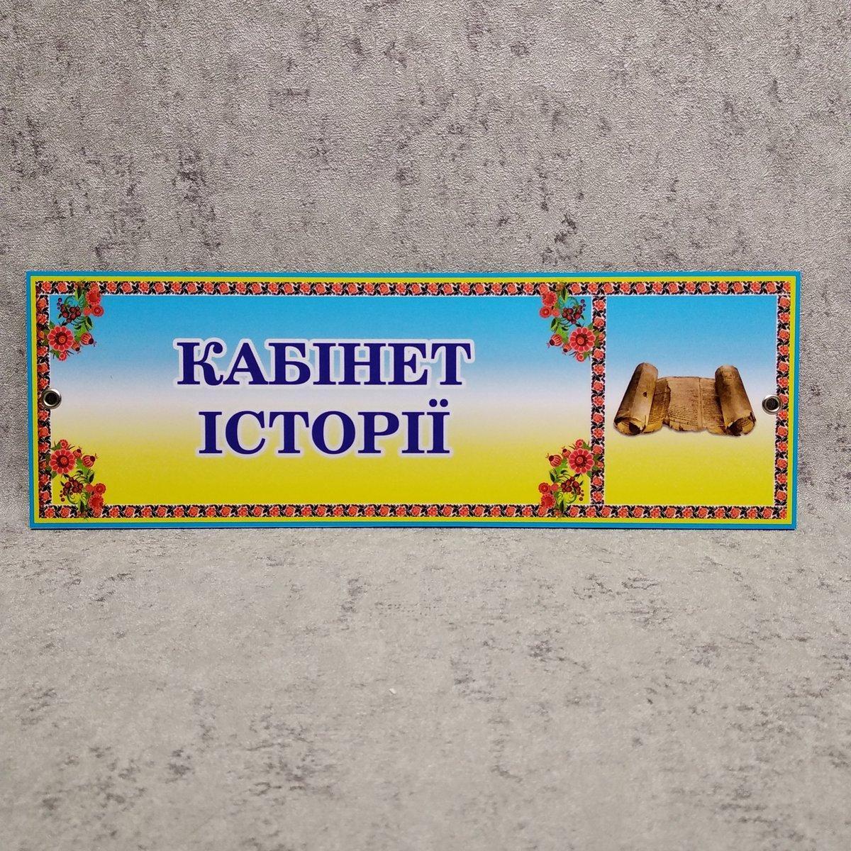 Табличка Кабинет истории (Логотип)