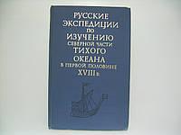 Русские экспедиции по изучению Северной части Тихого океана в первой половине XVIII в. (б/у)., фото 1