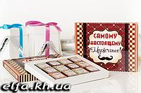 """Шоколадный набор """"Самому Настоящему Мужчине"""" (12 шоколадок)"""
