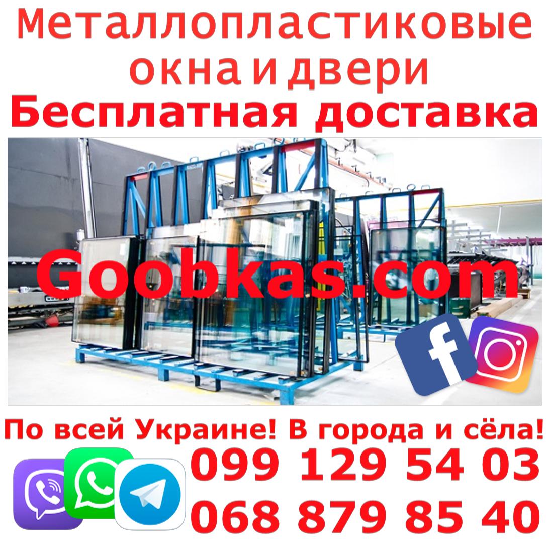 Изготовление пластиковых окон от производителя на заказ с установкой Северная Харьков