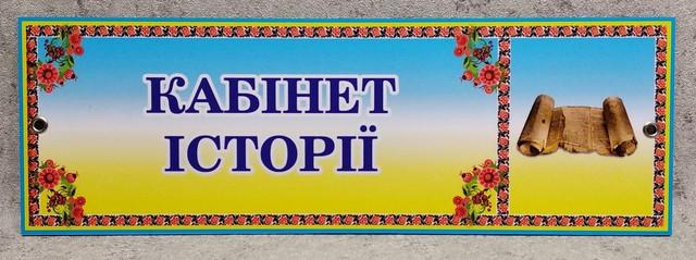 Табличка Кабинет истории для школы (Логотип)