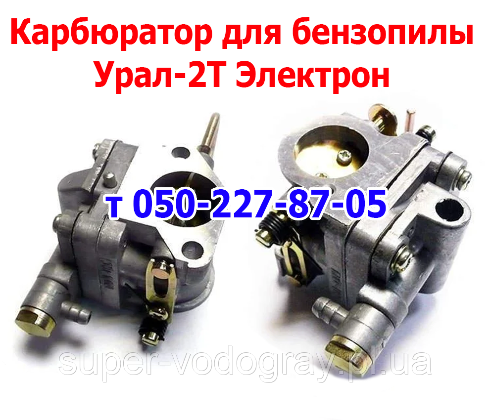 Карбюратр для бензопилы Урал (СССР)