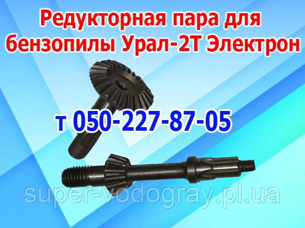 Редукторная пара для бензопилы Урал (СССР)