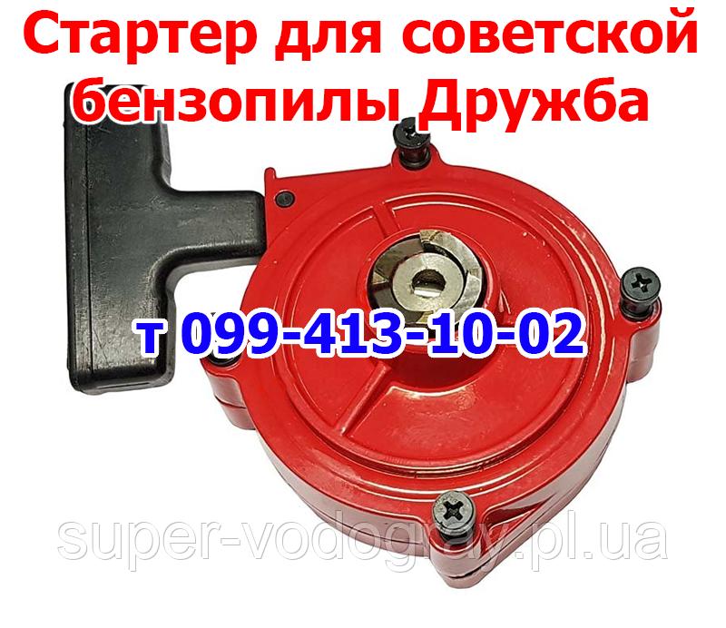 Стартер для бензопилы Дружба (СССР)