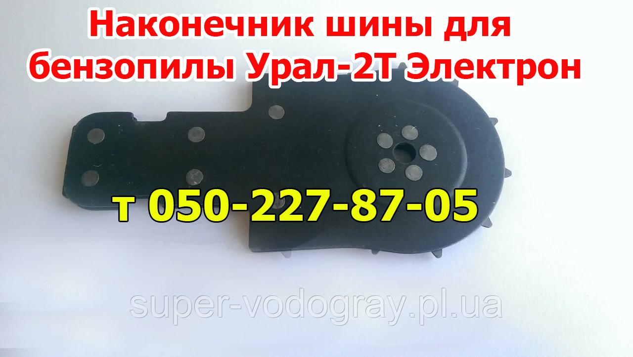 Наконечник шины для бензопилы Урал (СССР)