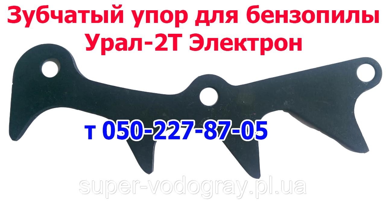 Зубчатый упор для бензопилы Урал (СССР)